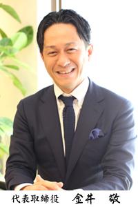 株式会社リブウェル 常務 金井敬
