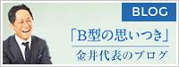 「B型の思いつき」金井代表のブログ