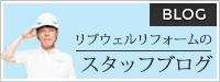 リブウェルリフォームのスタッフブログ